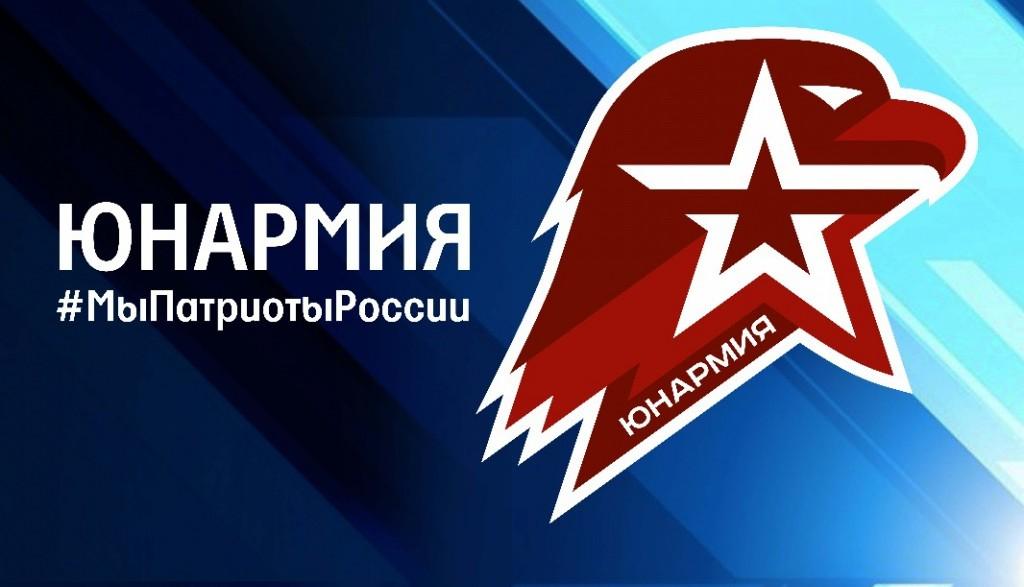 Всероссийское детско-юношеское движение